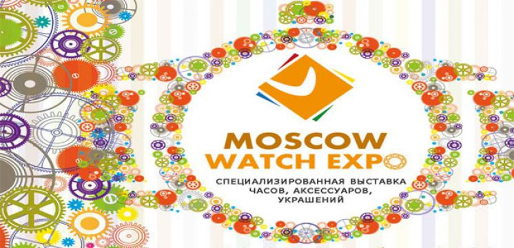 Часовая выставка Moscow Watch Expo